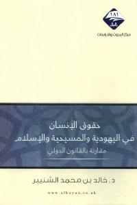 03f14 2656 - تحميل كتاب حقوق الإنسان في اليهودية والمسيحية والإسلام مقارنة بالقانون الدولي pdf لـ د.خالد بن محمد الشنيبر