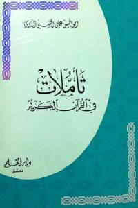 0bbca 2652 - تحميل كتاب تأملات في القرآن الكريم pdf لـ أبو الحسن علي الحسني الندوي