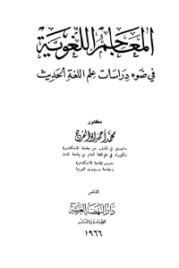 1ad6c 2650 - تحميل كتاب المعاجم اللغوية في ضوء دراسات علم اللغة الحديث pdf لـ محمد أحمد أبو الفرج