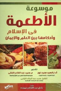 1df5b 2673 - تحميل كتاب موسوعة الأطعمة في الإسلام وأحكامها بين العلم والإيمان pdf لـ عادل عبد القادر حميدة
