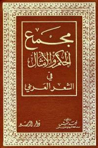 20640 2622 - تحميل كتاب مجمع الحكم والأمثال في الشعر العربي pdf لـ أحمد قبش
