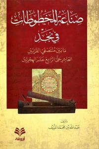 243d5 2616 - تحميل كتاب صناعة المخطوط في نجد pdf لـ عبد الله بن محمد المنيف