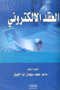 30bd3 2645 - تحميل كتاب العقد الالكتروني pdf لـ الدكتور ماجد محمد سليمان أبا الخيل