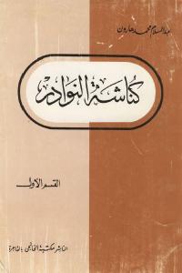 31a1c 2621 - تحميل كتاب كناشة النوادر - القسم الأول Pdf لـ عبد السلام محمد هارون