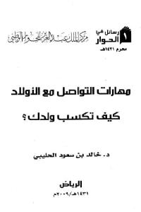 344ff 2672 - تحميل كتاب مهارات التواصل مع الأولاد - كيف تكسب ولدك؟ pdf لـ د. خالد بن سعود الحليبي