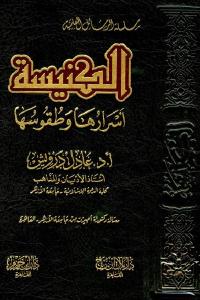 39f7d 2647 - تحميل كتاب الكنيسة أسرارها وطقوسها pdf لـ أ.د. عادل درويش