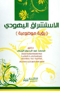 3f437 2785 - تحميل كتاب الاستشراق اليهودي (رؤية موضوعية) pdf لـ دكتور محمد عبد الرحيم الزيني