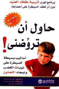 44673 2655 - تحميل كتاب حاول أن تروضني ! pdf لـ راي ليفي وبيل أوهانلون