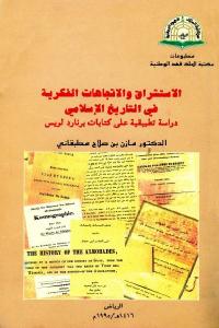47adf 2786 - تحميل كتاب الاستشراق والاتجاهات الفكرية في التاريخ الإسلامي pdf لـ الدكتور مازن بن صلاح مطبقاني