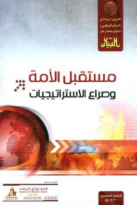 48b3b 2624 - تحميل كتاب مستقبل الأمة وصراع الاستراتيجيات pdf