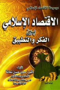 49aa1 2790 - تحميل كتاب الاقتصاد الإسلامي بين الفكر والتطبيق pdf لـ دكتور. حسين حسين شحاتة