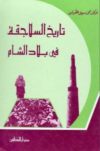 4a837 2609 - تحميل كتاب تاريخ السلاجقة في بلاد الشام pdf لـ الدكتور محمد سهيل طقوش