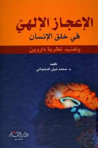 4ee66 2789 - تحميل كتاب الإعجاز الإلهي في خلق الإنسان وتفنيد نظرية داروين pdf لـ د.محمد نبيل النشواتي