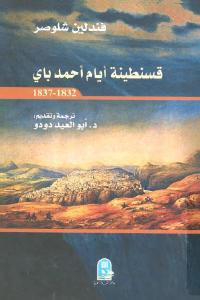 54116 2620 - تحميل كتاب قسنطينة أيام أحمد باي 1832 - 1837 pdf لـ فندلين شلوصر