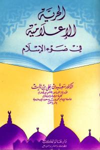 5cb51 2641 - تحميل كتاب الحرية الإعلامية في ضوء الإسلام pdf لـ الدكتور سعيد بن علي بن ثابت