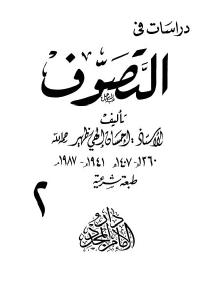 645f6 2657 - تحميل كتاب دراسات في التصوف pdf لـ إحسان إلهي ظهير