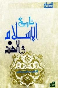 664ff 2602 - تحميل كتاب تاريخ الإسلام في الهند pdf لـ الدكتور عبد المنعم النمر