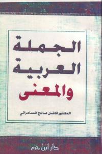 684bf 2594 - تحميل كتاب الجملة العربية والمعنى pdf لـ الدكتور فاضل صالح السامرائي