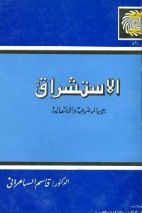 6e252 2787 - تحميل كتاب الاستشراق بين الموضوعية والافتعالية pdf لـ الدكتور قاسم السامرائي