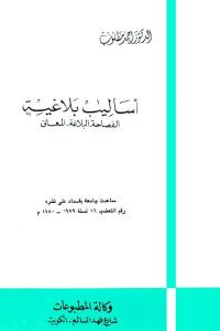 70877 2633 - تحميل كتاب أساليب بلاغية - الفصاحة، البلاغة، المعاني pdf لـ الدكتور أحمد مطلوب