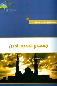 85ef1 2671 - تحميل كتاب مفهوم تجديد الدين pdf لـ بسطامي محمد سعيد