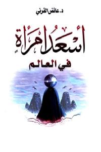 88c52 2782 - تحميل كتاب أسعد امرأة في العالم pdf لـ د.عائض القرني