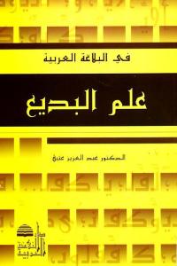 8c1ca 2617 - تحميل كتاب علم البديع pdf لـ الدكتور عبد العزيز عتيق