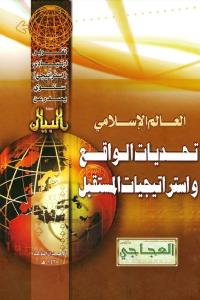 8d8d2 2643 - تحميل كتاب العالم الإسلامي تحديات الواقع واستراتيجيات المستقبل pdf