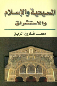 9015c 2649 - تحميل كتاب المسيحية والإسلام والاستشراق pdf لـ محمد فاروق الزين