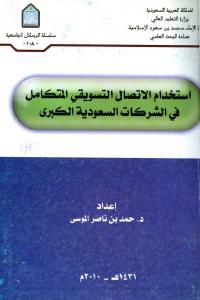 90792 2634 - تحميل كتاب استخدام الاتصال التسويقي المتكامل في الشركات السعودية الكبرى pdf لـ د.حمد بن ناصر الموسى