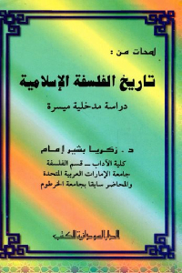 937d5 2612 - تحميل كتاب لمحات من تاريخ الفلسفة الإسلامية pdf لـ د. زكريا بشير إمام