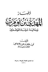 93be3 2781 - تحميل كتاب أخبار المهدي بن تومرت وبداية دولة الموحدين pdf لـ أبي بكر بن علي الصنهاجي