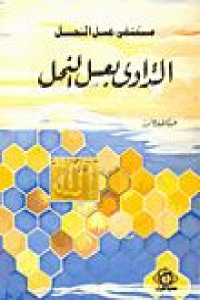 96f34 2593 - تحميل كتاب التداوي بعسل النحل pdf لـ عبد اللطيف عاشور