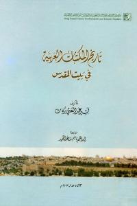 9d95b 2651 - تحميل كتاب تاريخ المكتبات العربية في بيت المقدس pdf لـ بشير عبد الغني بركات