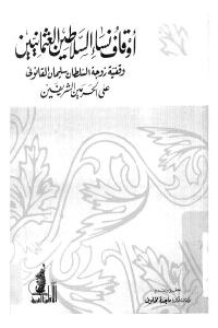 9e3de 2601 - تحميل كتاب أوقاف نساء السلاطين العثمانيين pdf لـ الدكتورة ماجدة مخلوف
