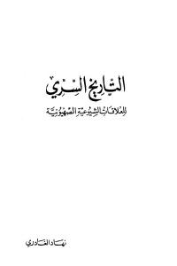 a437c 2637 - تحميل كتاب التاريخ السري للعلاقات الشيوعية الصهيونية pdf لـ نهاد الغادري