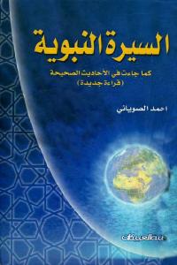 a7e75 2628 - تحميل كتاب السيرة النبوية كما جاءت في الأحاديث الصحيحة (قراءة جديدة) pdf لـ أحمد الصوياني