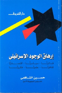 b073e 2631 - تحميل كتاب إرهاق الوجود الإسرائيلي pdf لـ حسين شافعي