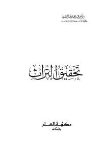 b2212 2653 - تحميل كتاب تحقيق التراث pdf لـ الدكتور عبد الهادي الفضلى
