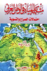 b6f3f 2668 - تحميل كتاب مشكلة المياه في الوطن العربي - احتمالات الصراع والتسوية pdf لـ الدكتور رمزي سلامة