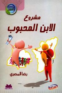 b8a97 2625 - تحميل كتاب مشروع الابن المحبوب pdf لـ رضا المصري