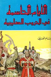 b912b 2589 - تحميل كتاب الأيام الحاسمة في الحروب الصليبية pdf لـ بسام العسلي