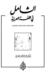 b96f7 2642 - تحميل كتاب الشامل في اللغة العربية pdf لـ الدكتور عبد الله محمد النقراط