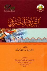 b9e19 2640 - تحميل كتاب التورق المصرفي pdf لـ رياض بن راشد عبد الله آل رشود