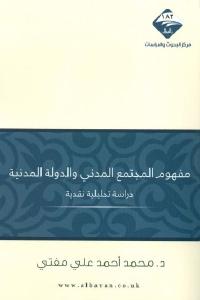 ba537 2670 - تحميل كتاب مفهوم المجتمع المدني والدولة المدنية pdf لـ د.محمد أحمد علي مفتي