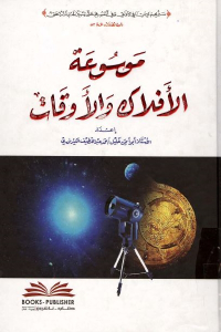 cb3ef 2674 - تحميل كتاب موسوعة الأفلاك والأوقات pdf لـ الأستاذ أبو أيمن خليل أحمد عبد اللطيف الكيرنوري