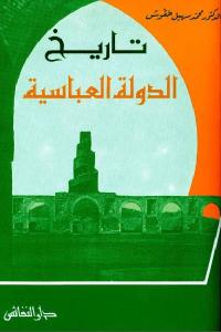 d5b45 2607 - تحميل كتاب تاريخ الدولة العباسية pdf لـ الدكتور محمد سهيل طقوش