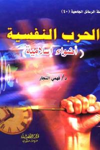 e6c26 2595 - تحميل كتاب الحرب النفسية (أضواء إسلامية) pdf لـ د. فهمي النجار