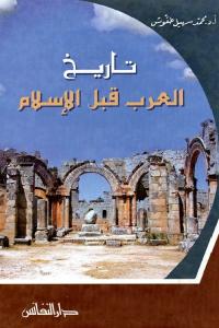 e8332 2610 - تحميل كتاب تاريخ العرب قبل الإسلام pdf لـ أ.د محمد سهيل طقوش