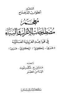 ec6c9 2669 - تحميل كتاب معجم مصطلحات الإعراب والبناء في قواعد العربية العالمية pdf لـ السفير أنطوان الدجداح